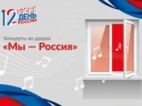 12 июня пройдут концерты во дворах #МыРоссия