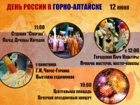 День России в Горно-Алтайске