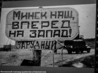3 июля 1944 г. - освобождение Минска