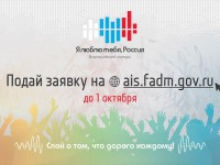 Началась регистрация участников Всероссийского конкурса «Я люблю тебя Россия!»