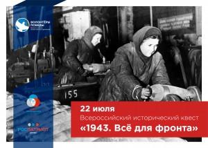 В Горно-Алтайске пройдет Всероссийский исторический квест