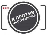 Заканчивается прием заявок на Всероссийский онлайн-фестиваль социальных видеороликов «Я против экстремизма»