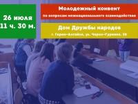 В Горно-Алтайске пройдет Молодежный конвент по вопросам межнационального взаимодействия