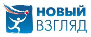 Приглашаем принять участие во Всероссийском конкурсе социальной рекламы «Новый Взгляд»
