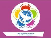 Подготовку к участию во Всемирном фестивале молодежи обсудили в Правительстве