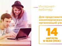 Поддержка НКО: старт приема заявок