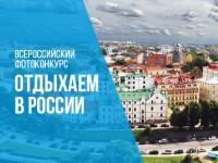 Общественной палатой Российской Федерации дан старт всероссийскому фотоконкурсу «Отдыхаем в России»