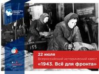 На День города Волонтеры Победы проведут исторический квест