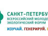 Волонтерские экологические штабы соберутся на главном событии Года экологии в России!