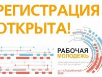 Завершается регистрация на Межрегиональный форум рабочей молодёжи.