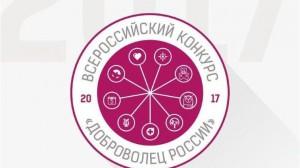 Стартовал республиканский конкурс «Доброволец России - 2017»