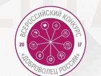 Продолжается прием заявок на республиканский этап конкурса «Доброволец России – 2017»