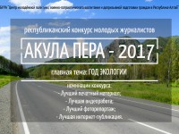 Конкурс для молодых журналистов Республики Алтай