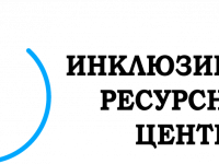 Стартовала регистрация на Федеральный форум «Живые инклюзивные практики»