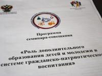 Роль дополнительного образования в системе патриотического воспитания обсудили в Новосибирске