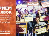 До начала приема заявок на Всероссийский конкурс молодежных проектов остаётся несколько дней