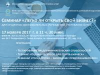 В рамках Всемирной недели предпринимательства для студентов пройдет семинар