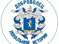 ВСЕРОССИЙСКИЙ КОНКУРС «ДОБРОВОЛЬЦЫ ЛОКАЛЬНОЙ ИСТОРИИ»