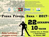 Республиканские соревнования по военно-прикладным видам спорта пройдут в Горно-Алтайске