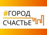 Всероссийский проект «Городские Реновации» объявил о старте конкурса арт-проектов #ГородСчастье