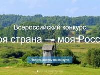 Объявлен XV всероссийский конкурс молодежных авторских проектов и проектов «Моя страна — моя Россия»