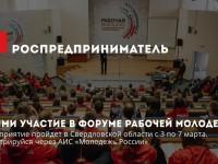 Идет регистрация на VI Всероссийский форум рабочей молодёжи