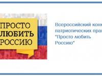 Всероссийский конкурс патриотических практик «Просто любить Россию!»
