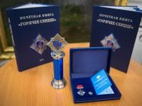 Юные герои Республики Алтай стали лауреатами Всероссийской инициативы «Горячее сердце»