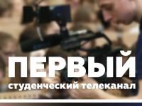 В России начнет работу Первый студенческий телеканал