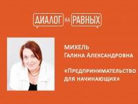«Диалог на равных» в Республике Алтай