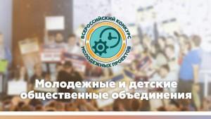 Стартовал грантовый конкурс для молодежных и детских общественных объединений
