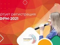 Открыта регистрация на IX Всероссийский форум работающей молодежи, который пройдет в двух форматах: онлайн и офлайн