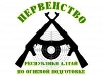 II Республиканское Первенство региона по огневой подготовке среди ВПК пройдёт в конце марта