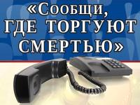 В Республике Алтай стартовал первый этап Общероссийской акции «Сообщи, где торгуют смертью!»