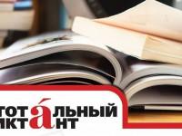 Республика Алтай присоединится к «Тотальному диктанту»