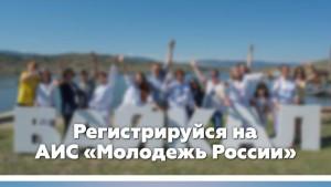 Открылась регистрация на международный молодежный форум «Байкал» 2018 года
