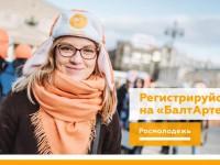 Старт регистрации на Международный молодежный образовательный форум «БалтАртек»