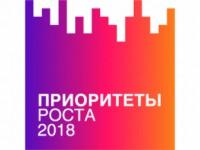 СТАРТОВАЛ ВСЕРОССИЙСКИЙ КОНКУРС «ПРИОРИТЕТЫ РОСТА 2018»