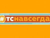Старт регистрации участников на «Территорию смыслов на Клязьме»