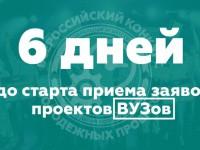 До старта Всероссийского конкурса молодежных проектов среди образовательных организаций высшего образования осталось 6 дней