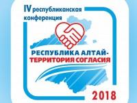 Открыта регистрация на IV республиканскую конференцию «Республика Алтай – территория согласия»