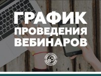 Продолжаются вебинары для участников и будущих участников Всероссийского конкурса молодежных проектов