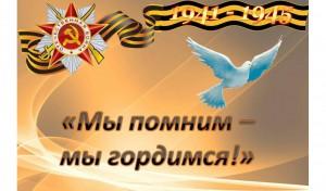 Автопробег «Помним и гордимся!» состоится в Республике Алтай