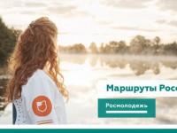 Маршруты России: исследуй свою страну и расскажи об этом всему миру