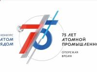 Ты еще успеваешь подать заявку на конкурс «АТОМ РЯДОМ до 31 августа 2020 года.
