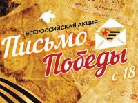 «Письма Победы» от молодежи Республики Алтай