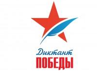 Волонтеры Победы предлагают проверить свои знания истории Великой Отечественной войны и написать Диктант Победы.