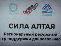 В Республике Алтай открылся региональный ресурсный центр поддержки добровольчества «Сила Алтая»