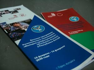 Круглый стол по вопросам реализации проектов ранней профориентации в рамках деловой программы Регионального чемпионата «Молодые профессионалы» (Worldskills Russia) – 2020 в Республике Алтай
