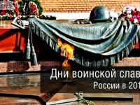 5 декабря - День воинской славы России. День начала контрнаступления советских войск против немецо-фашистских войск в битве под Москвой в 1941 году